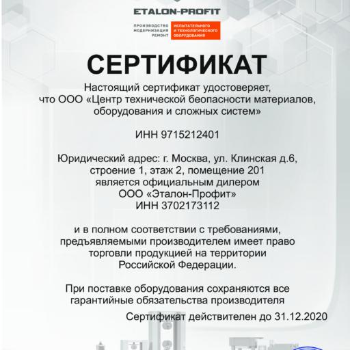 Сертификат ЦТБ МОС (pdf.io)