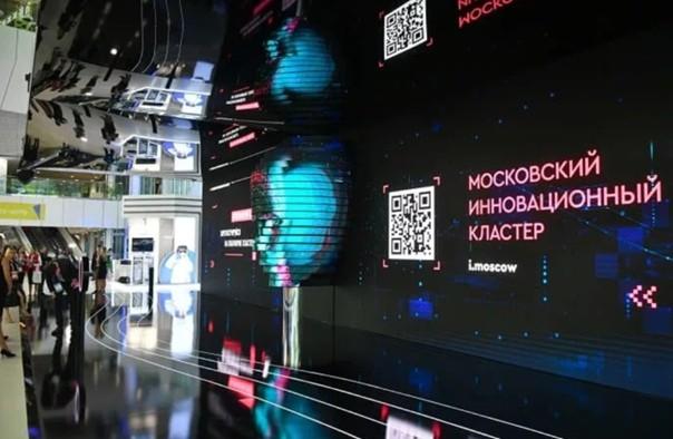 Московский инновационный кластер